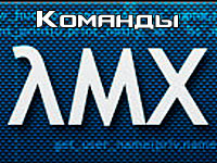 AMX команды админа