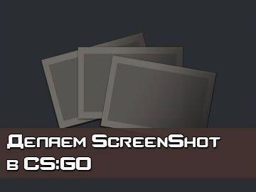 CS GO сделать скриншот