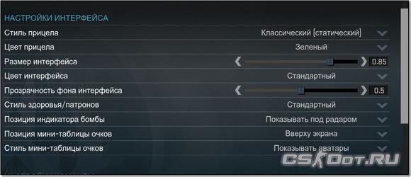 Меню интерфейса