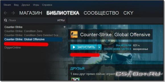 Меню Steam
