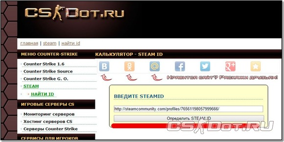 поиск steam id