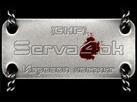 Хостинг серверов CS www.serva4ok.ru