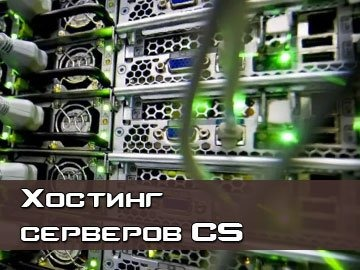 Хостинг серверов CS