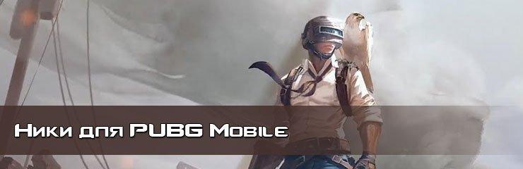 Имена ники PUBG Mobile
