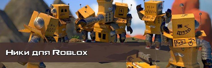 Имена ники Roblox
