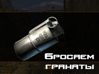 Как правильно бросать гранаты CS 1.6