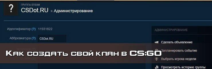 Как создать клан CS GO