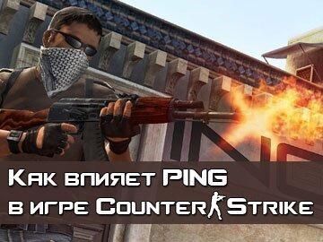 Как влияет Ping на CS