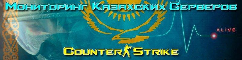 Казахстанские серверы CS