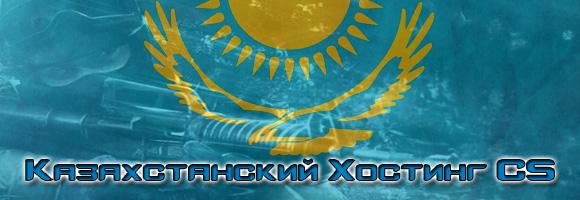 Казахстанский игровой хостинг CS