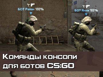 Команды ботов на сервере CSGO