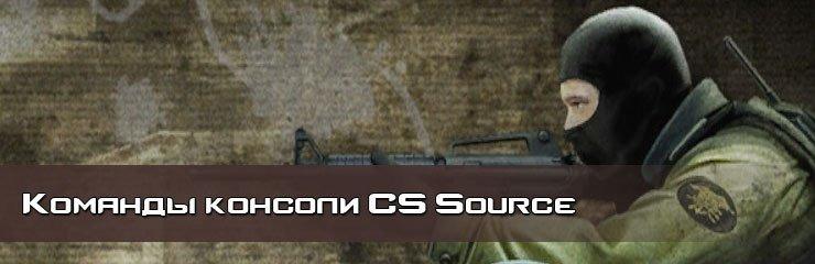 Команды консоли CS Source