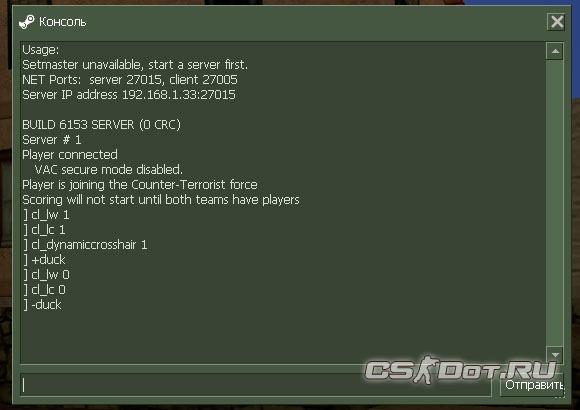 коды для counter-strike 1.6