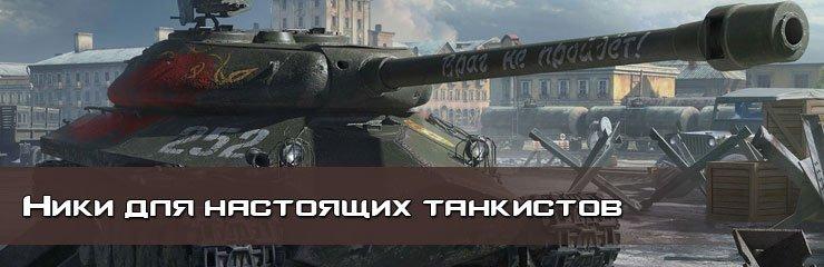 Крутые имена и ники для Танков