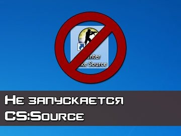 Не запускается Counter-Strike Source