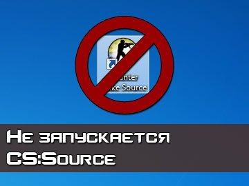 Не запускается Counter-Strike Source