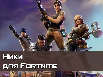 Ники для Fortnite