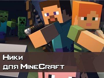 Ники для MineCraft