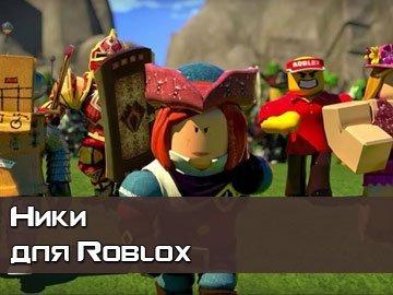 Ники для RobLox