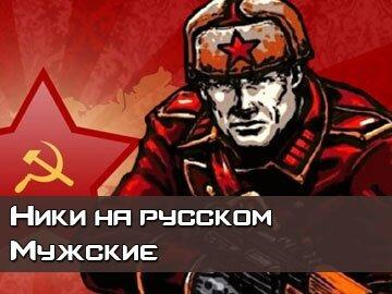 Ники на русском для парней