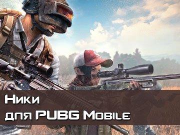 Ники PUBG Mobile
