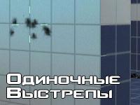Одиночные выстрелы CS 1.6