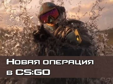 Операция CS GO Хищные воды