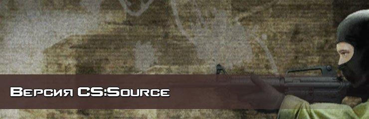 Определение версии CS Source