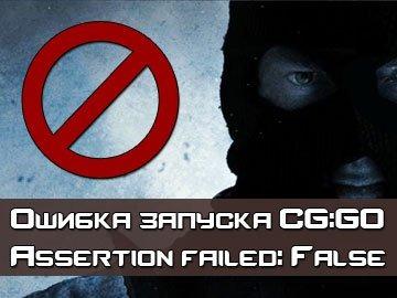Ошибка Assertion failed false