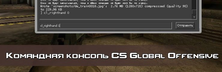 Открыть консоль в CS GO