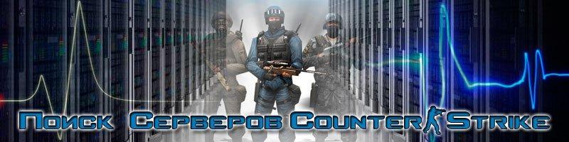 Поиск серверов Counter-Strike