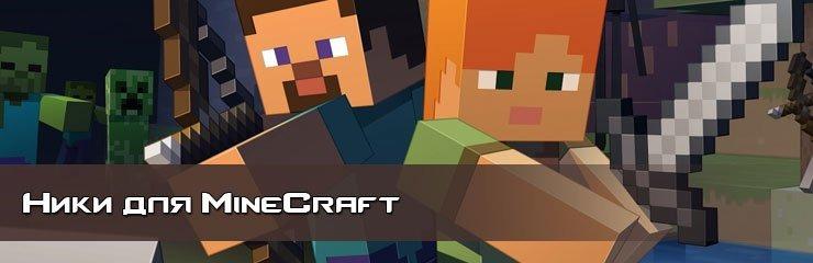 Прикольные ники для MineCraft