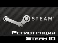 Регистрация Steam ID аккаунт