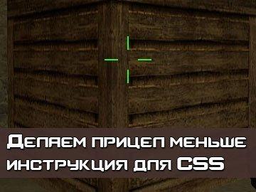 Сделать маленький прицел CSS v34