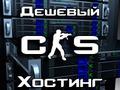 Дешёвый игровой хостинг серверов CS