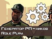 Генератор RP ников