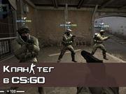 Изменить клан-тег CS GO