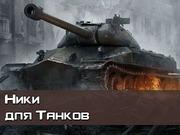 Ники для Танков