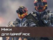 Ники для WarFace