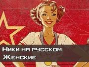 Ники на русском для девушек