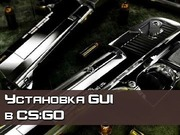 Темы меню GUI CSGO