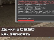 Запись демки CS GO
