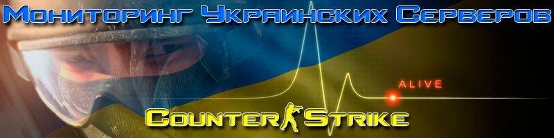 Украинские серверы CS