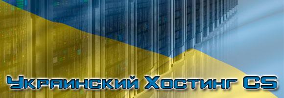 Украинский игровой хостинг CS