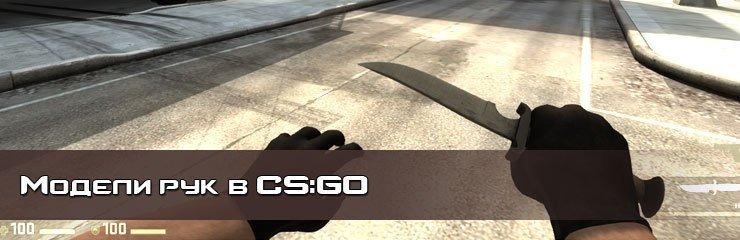 Установить перчатки CS GO