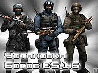 Установка ботов CS 1.6