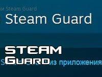 Установка Steam Guard