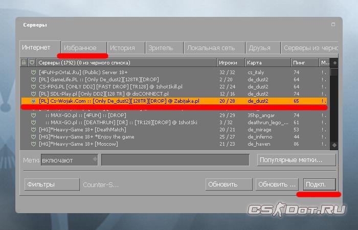 Скачать поиск серверов для cs go