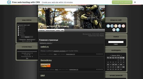 Мониторинг серверов css v34