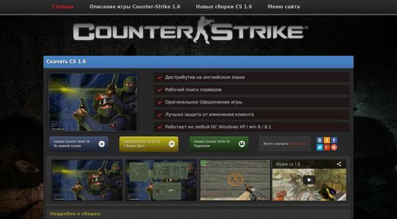 Скачать кс counter-strike 1.6